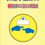医療手話辞典G